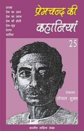 प्रेमचन्द की कहानियाँ - 25 (Hindi Sahitya): Premchand Ki Kahaniya - 25 (Hindi Stories)