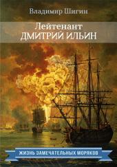 Лейтенант Дмитрий Ильин