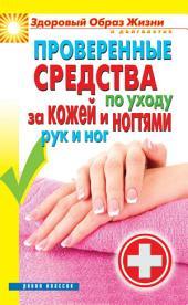 Проверенные средства по уходу за кожей и ногтями рук и ног