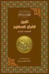 تأويل القرآن العظيم- المجلَّد الرابع: أنوار التنزيل وحقائق التأويل