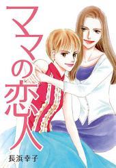 ママの恋人: 第 1 巻