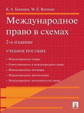 Международное право в схемах. 2-е издание