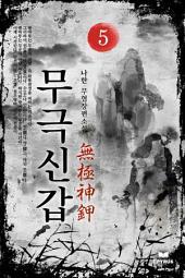 [무협베스트]무극신갑 5/7