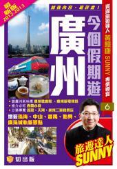 今個假期遊廣州(2012-2013最新版)