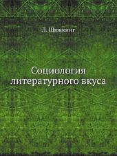 Социология литературного вкуса