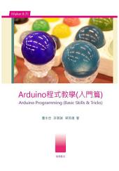 Arduino程式教學(入門篇): Arduino Programming (Basic Skills & Tricks)