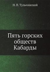 Пять горских обществ Кабарды