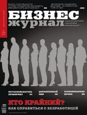 Бизнес-журнал, 2010/03: Москва