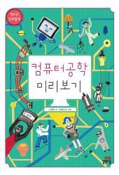 컴퓨터공학 미리보기: 청소년 진로탐색