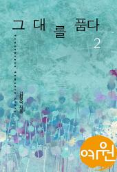 그대를 품다 2(완결)