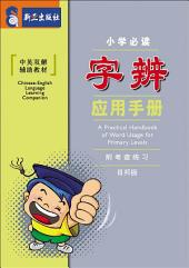 e-小学必读: 字辨 应用手册: e-A Practical Handbook Of Word Usage For Primary Levels