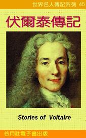 伏爾泰傳記: 世界名人傳記系列46 Voltaire