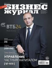 Бизнес-журнал, 2015/10: Югра