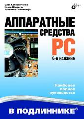 Аппаратные средства PC. 6 изд.