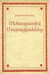 Մեծապատիվ Մուրացկաններ