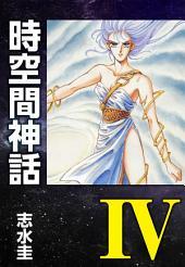 時空間神話Ⅳ