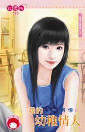 我的幼稚情人~偷偷在戀愛之五《限》: 禾馬文化紅櫻桃系列350