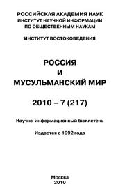 Россия и мусульманский мир: Выпуски 7-2010