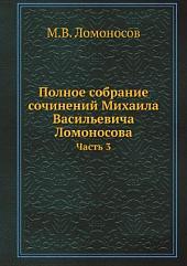 Полное собрание сочинений Михаила Васильевича Ломоносова: Часть 3