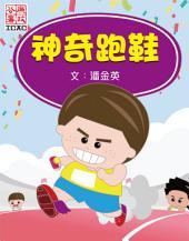 《神奇跑鞋》: Hong Kong ICAC Comics 香港廉政公署漫畫