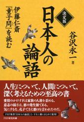 決定版 日本人の論語: 伊藤仁斎『童子問』を読む