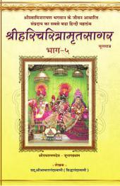 Shree Haricharitramrut Sagar Hindi Part 05: Swaminarayan Book