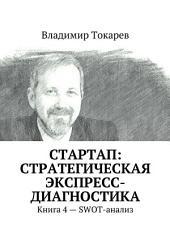 СТАРТАП: стратегическая экспресс-диагностика. Книга 4 – SWOT-анализ