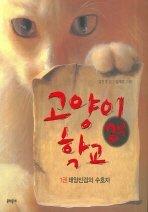 고양이 학교 (2부 1권) - 태양신검의 수호자