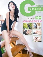 格林正妹誌 Vol.11 茵茵-超完美比例長腿美姬[高解析版]