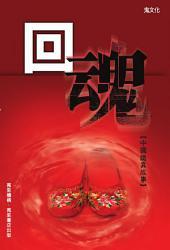 回魂:中國詭異故事