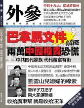 《外參》第72期: 巴拿馬文件大解密 兩萬中國權貴恐慌