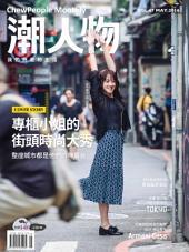 潮人物2016年5月號 vol.67
