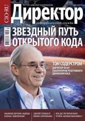 Директор информационной службы: Выпуски 8-2016