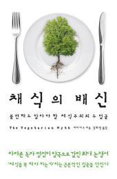 채식의 배신 : 불편해도 알아야 할 채식주의의 두 얼굴
