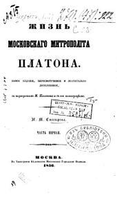 Жизнь московскаго Митрополита Платона