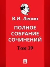 Полное собрание сочинений. Тридцать девятый том.