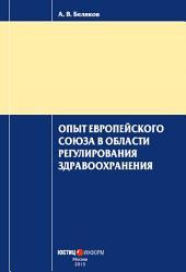 Опыт Европейского Союза в области регулирования здравоохранения