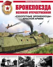 Бронепоезда Великой Отечественной. «Сухопутные броненосцы» Красной Армии