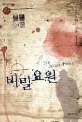 대산세계문학총서 053_소설 비밀요원