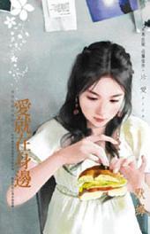 愛就在身邊~怪怪社區狠角色之一: 禾馬文化珍愛系列384