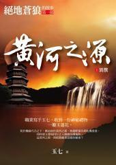 黃河之源 1:異獸: 驚悚懸疑002