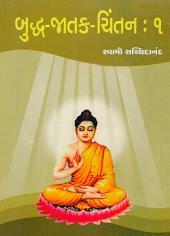 Budhdha Jatak Chintan-1