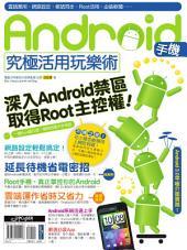 Android手機究極活用玩樂術
