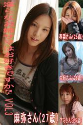 淫らなお姉サマはお好きですか?Vol.3(Japanese Erotic Girls in Sexy lingerie): 会社にナイショでエッチな撮影に応募しちゃいました…。