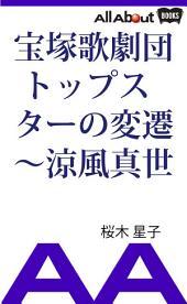 宝塚歌劇団トップスターの変遷~涼風真世