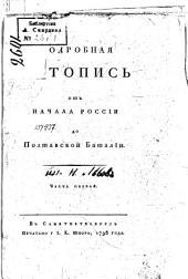 Подробная лѣтопись от начала России до Полтавской Баталии: Часть первая