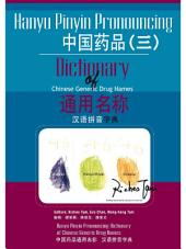 中國藥品通用名稱漢語拼音字典(三) (Hanyu Pinyin Pronouncing Dictionary of Chinese Generic Drug Names 3)