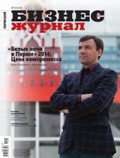 Бизнес-журнал, 2014/07: Пермский край