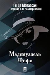 Мадемуазель Фифи (перевод А.Н. Чеботаревской)