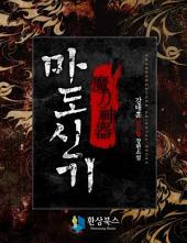 [세트] 마도신기(전6권/완결)